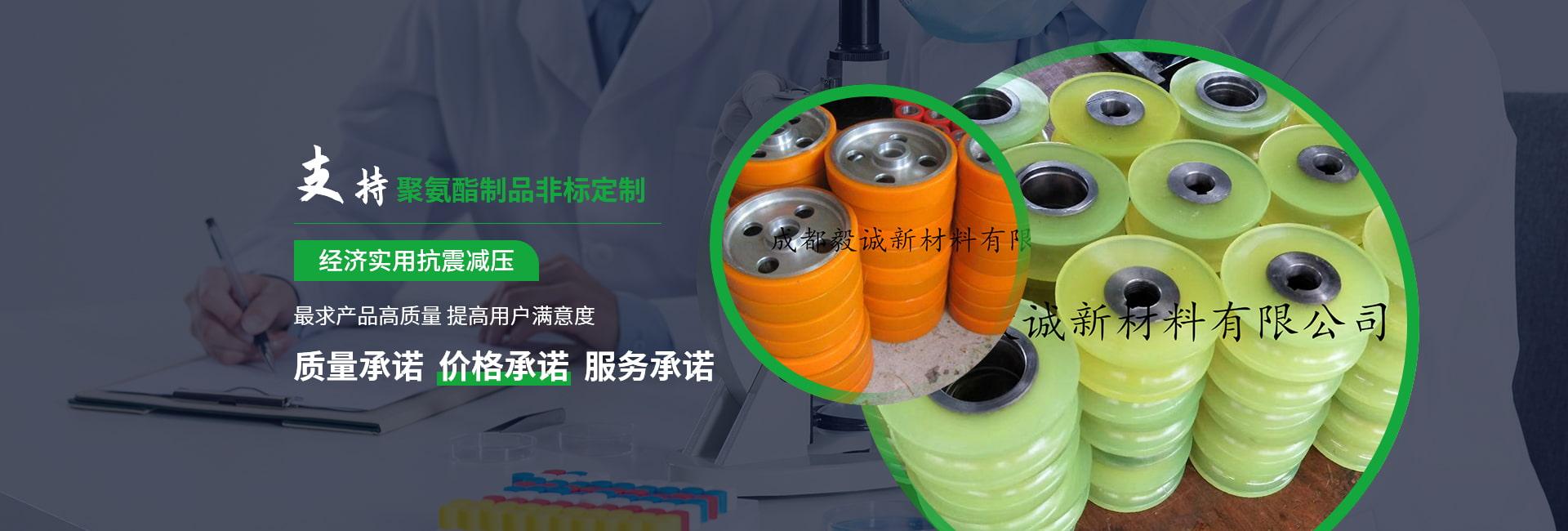 四川聚氨酯胶轮