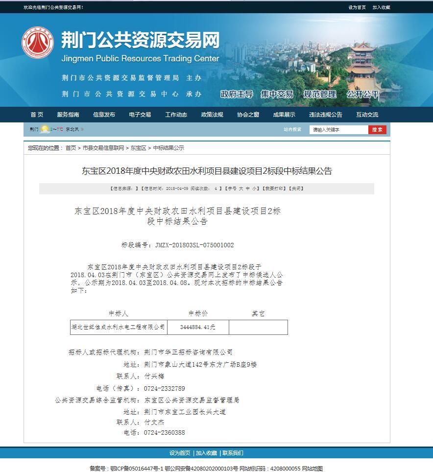 东宝区财政农田水利项目