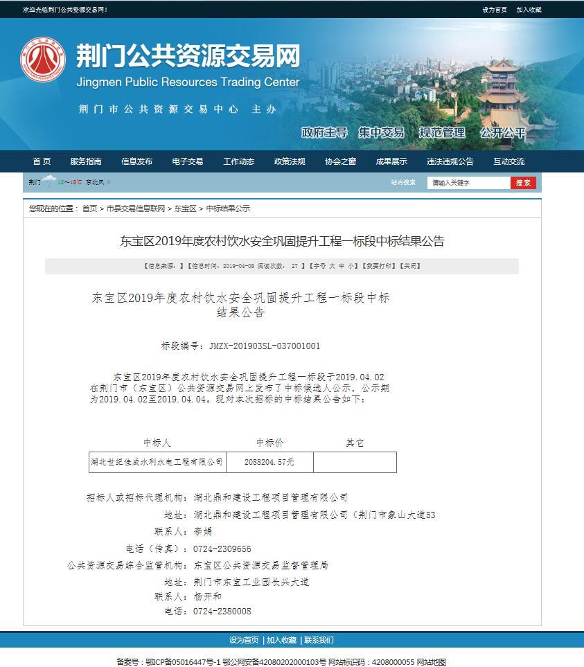 东宝区农村饮水安全巩固工程