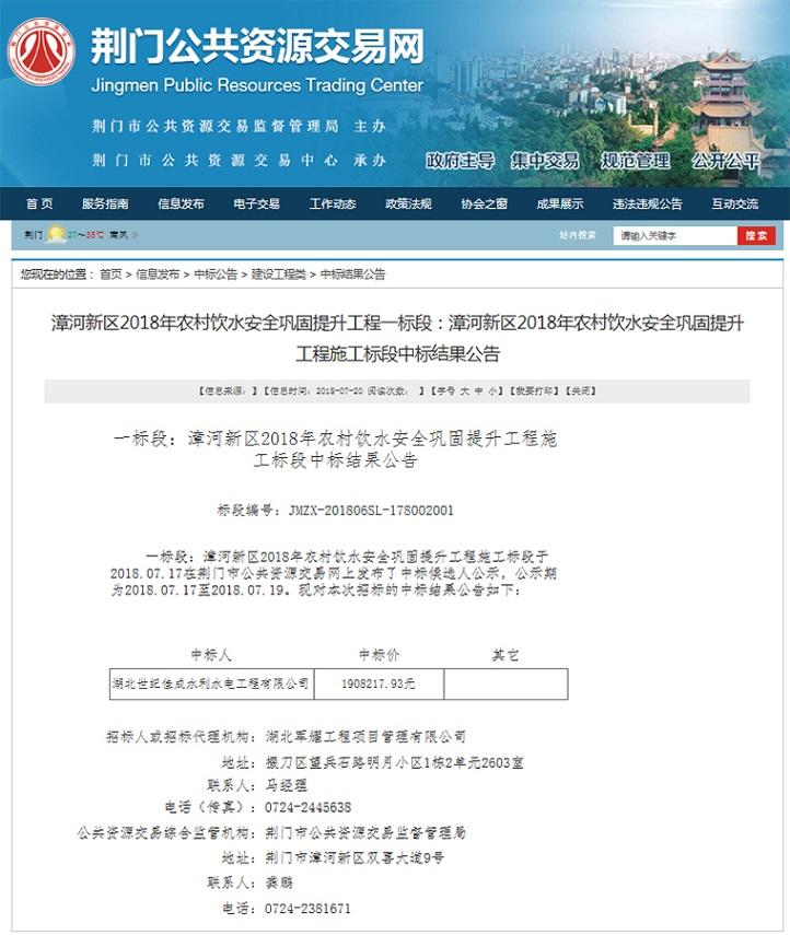 漳河新区农村饮水安全巩固