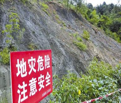 浅谈地质灾害的防范及治理