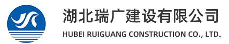 湖北瑞广建设有限公司