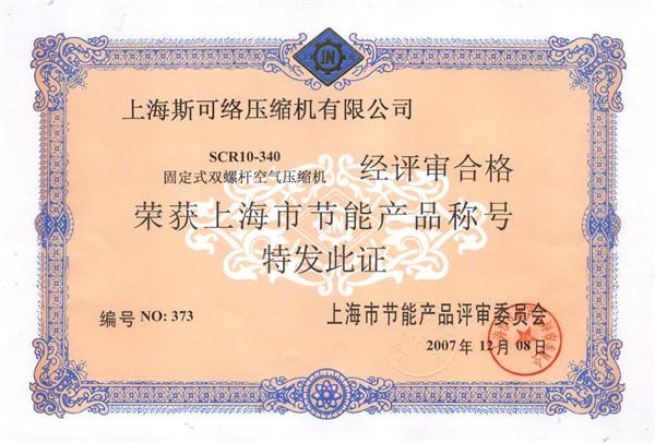 久德机电节能产品证书