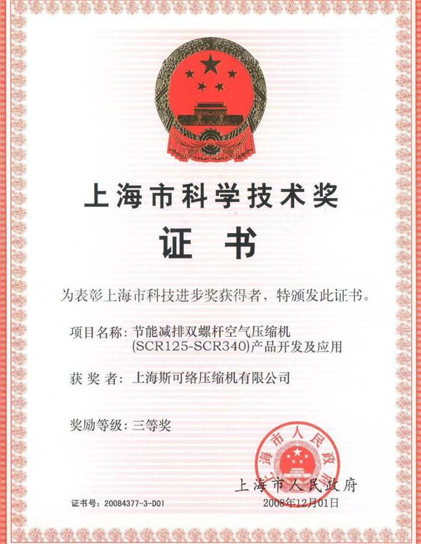 上海市科学技术证书