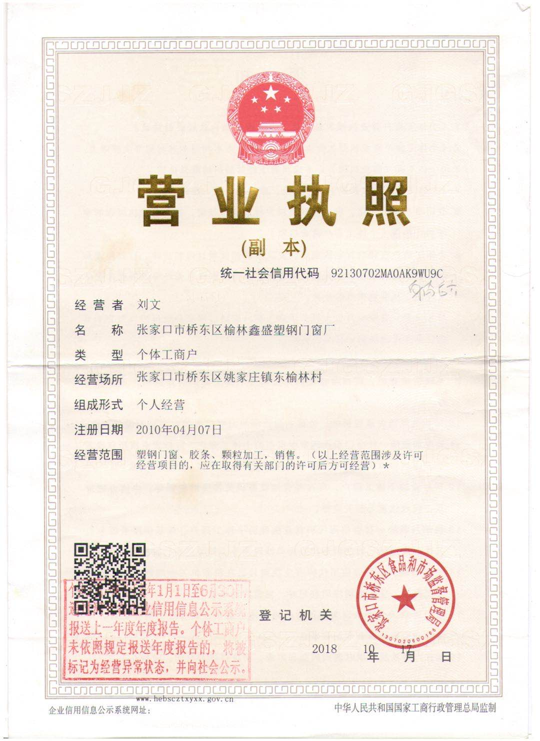 张家口市桥东区榆林鑫盛塑钢门窗厂营业执照