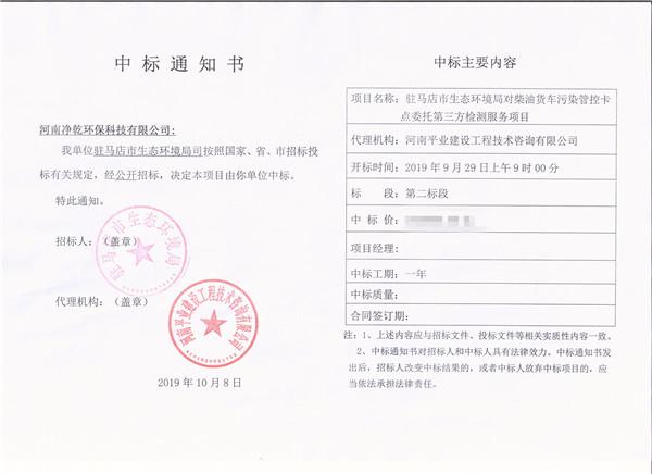 河南省环保局进行道路车及非道路机械的检测普查