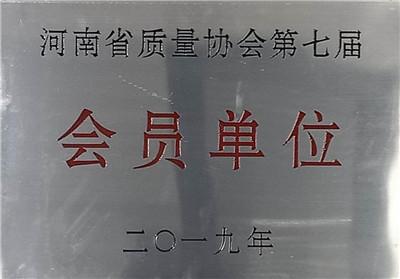 AAA河南省质量协会