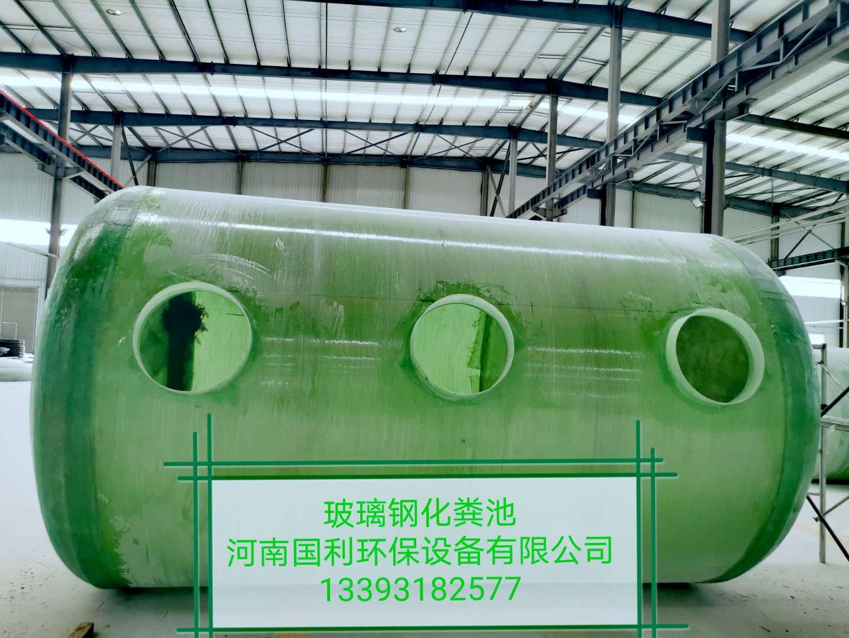 河南玻璃鋼化糞池廠家直銷批發