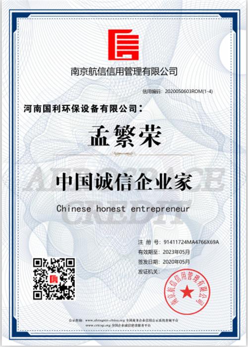 中國誠信企業家-孟繁榮