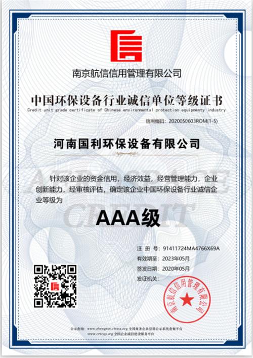 中國環保設備行業誠信單位等級證書