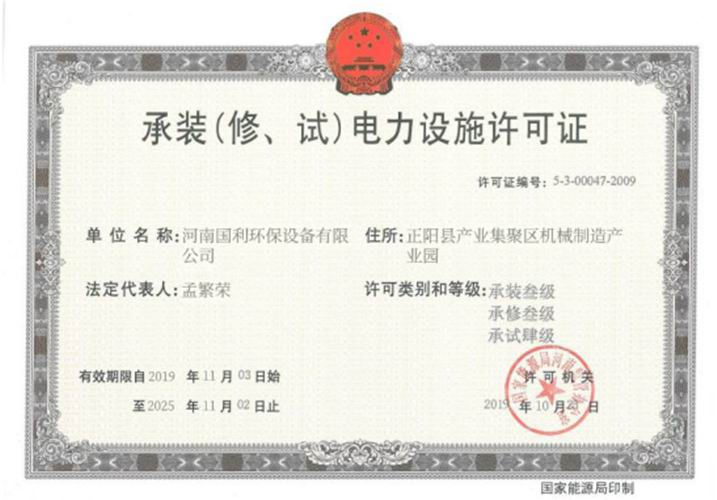 承裝(修,試)電力設施許可證