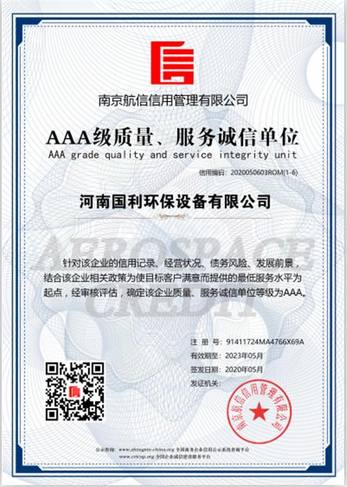 AAA級質量,服務誠信單位