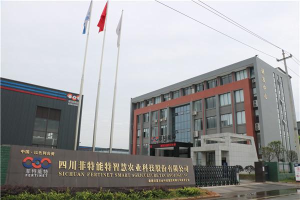 四川菲特能特智慧农业科技股份有限公司厂区环境