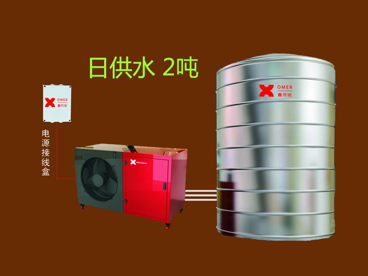 四川空气能热水器-2吨价格