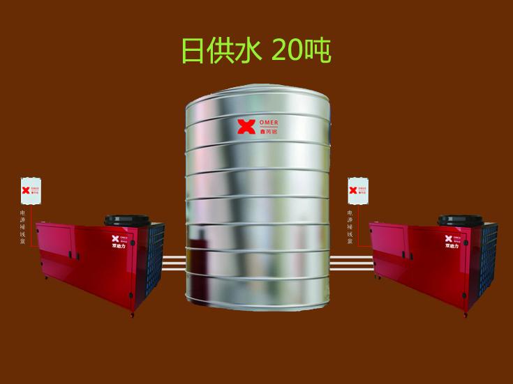四川空气能厂家-双动力20吨