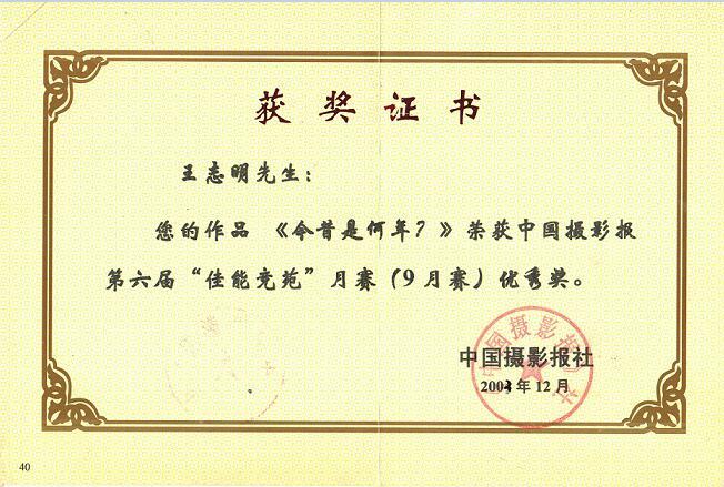 王志明证书