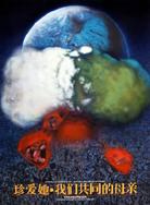 作品  《地球—我的母亲》