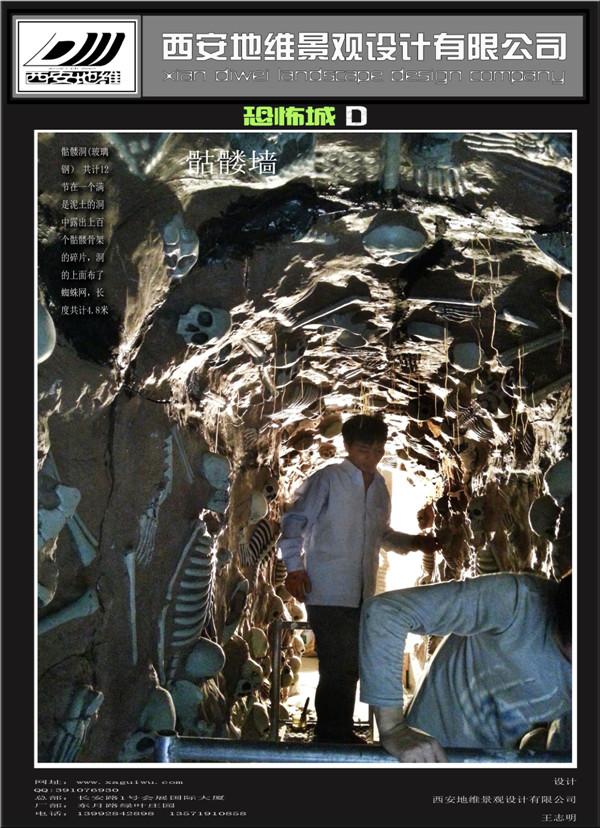 陕西鬼屋设备—骷髅墙