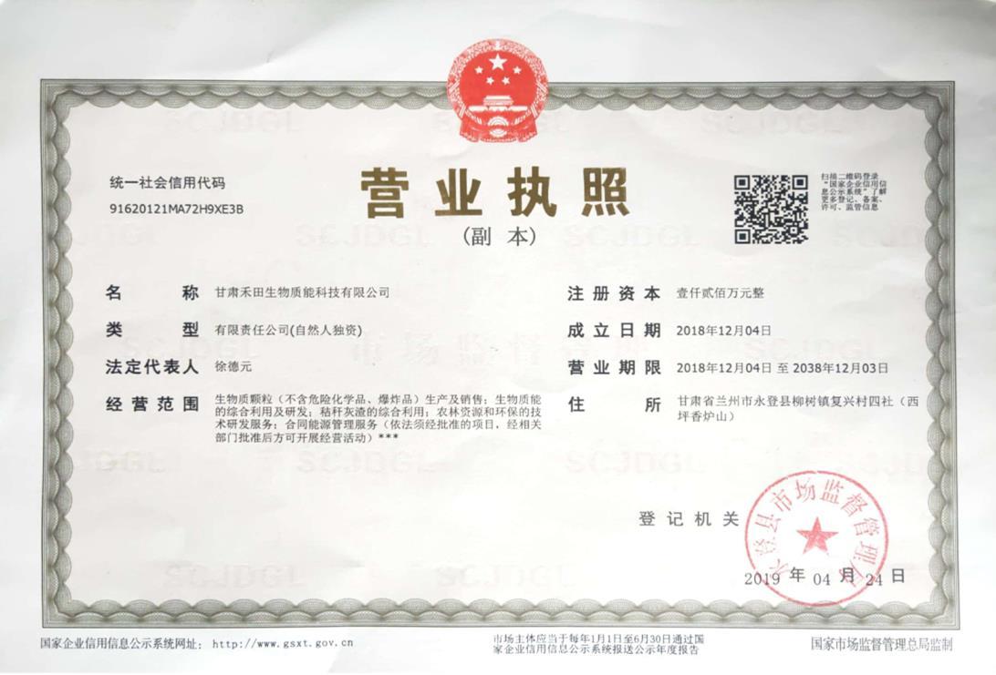 甘肃禾田生物质能科技有限公司