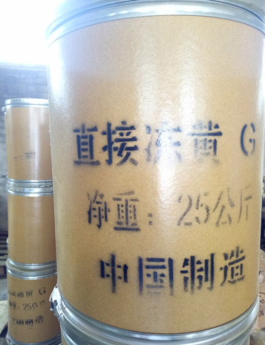 成都印染染料-直接冻黄G