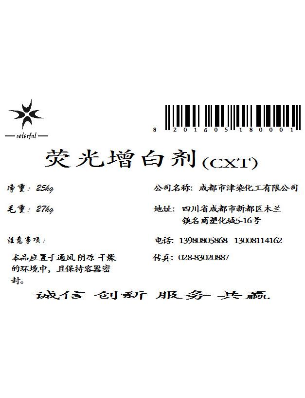 荧光增白剂-CXT