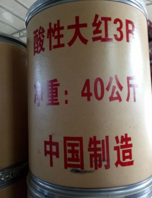 成都皮革染料-酸性大红3R