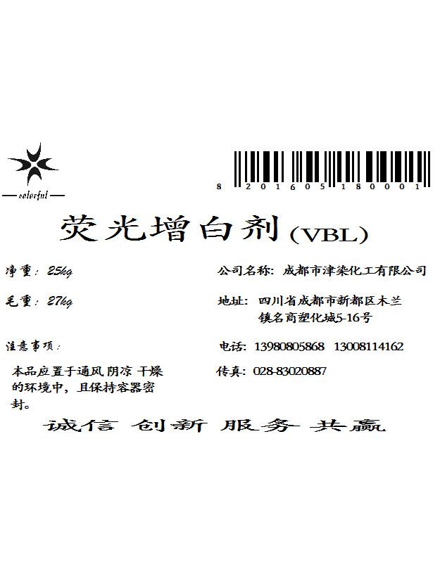 荧光增白剂 VBL