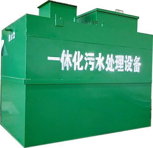 一体化污水处理设备的优势和运维及故障检查