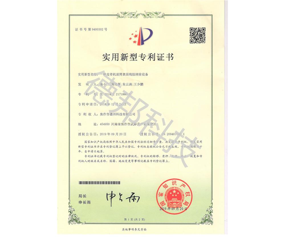 一种皮带机滚筒表面残胶清除设备证书