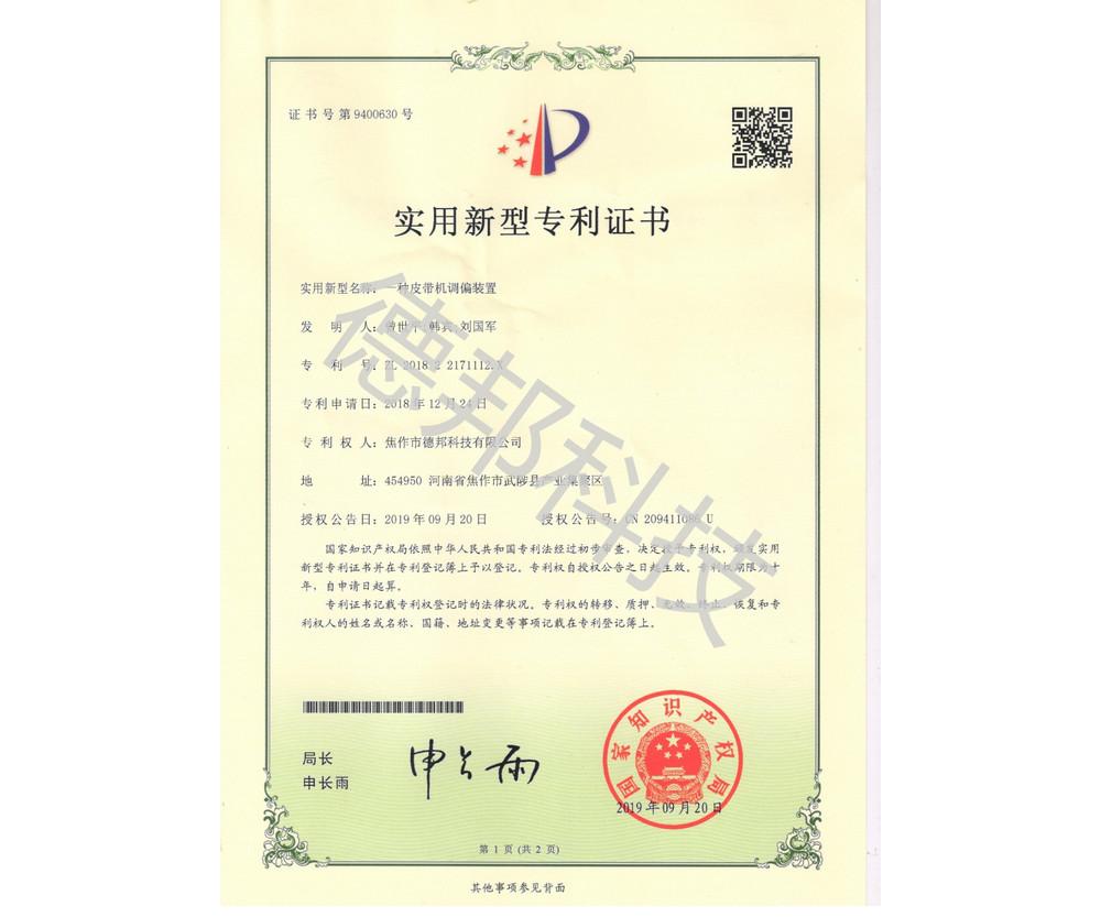 一种皮带机调偏装置证书