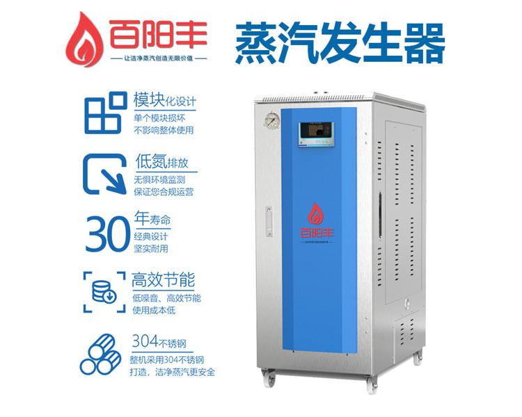 百阳丰蒸汽发生器有水垢怎么处理