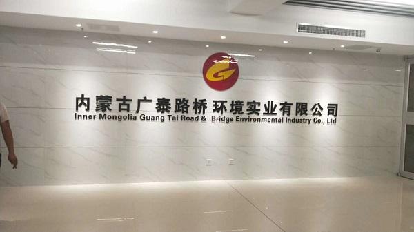 内蒙古保温砂浆厂家与广泰路桥合作