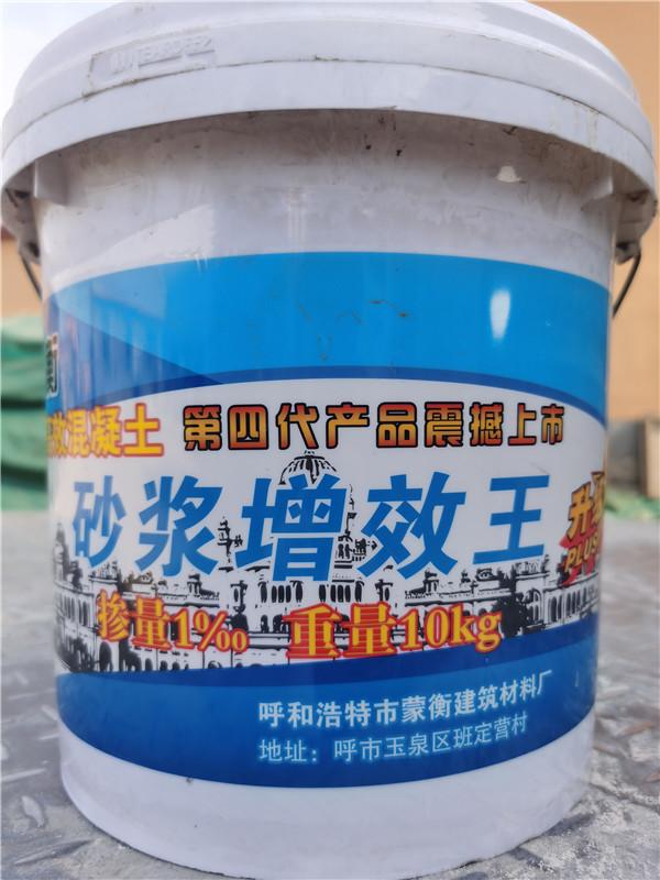砂浆增效王液体