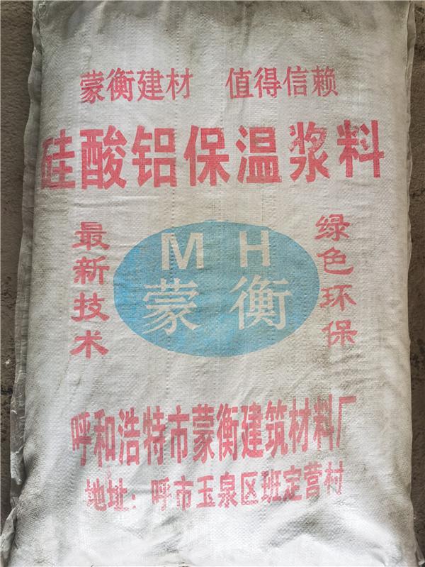 内蒙古保温砂浆