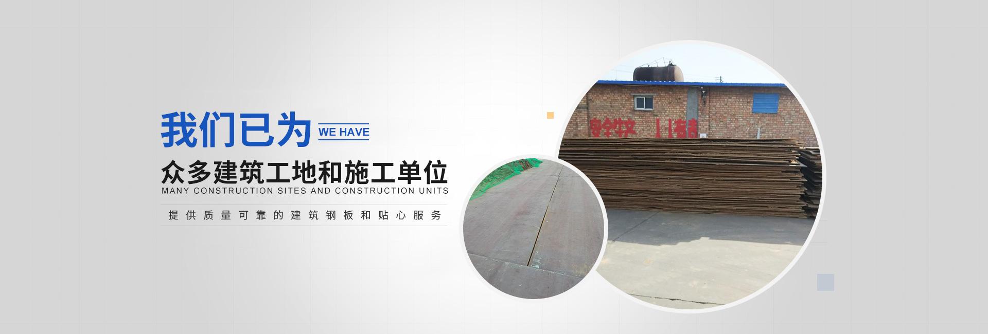 西安建筑钢板租赁