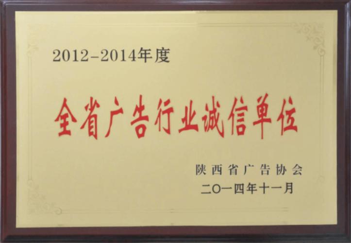 """2012年-2014年,被陕西省广告协会评为""""全省广告行业诚信""""单位"""