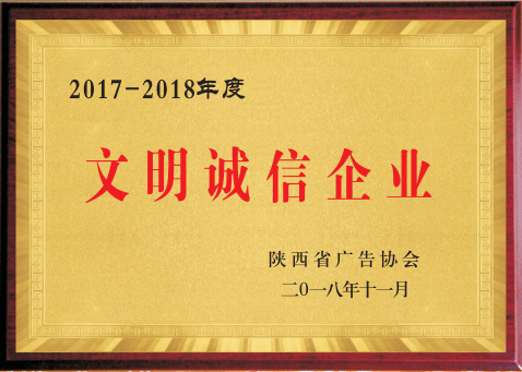 """2018年,被陕西省广告协会评为 """"文明诚信企业""""称号"""