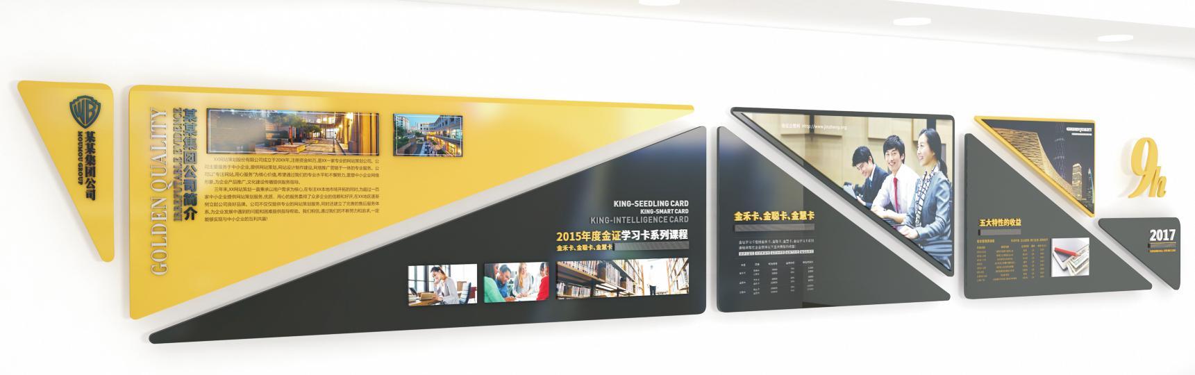 西安企业文化墙设计