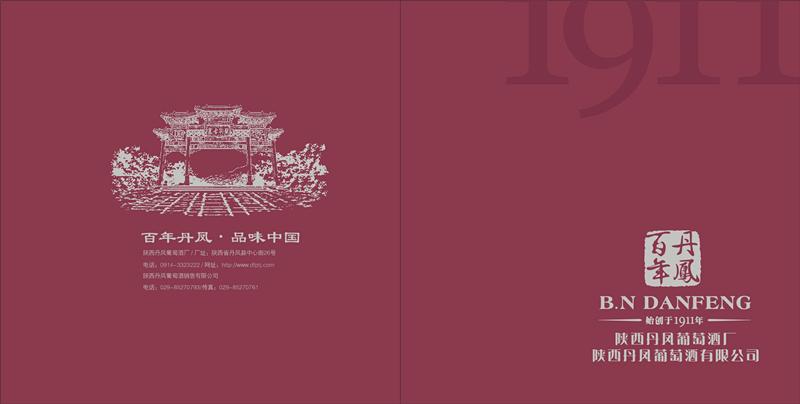 西安品牌画册设计