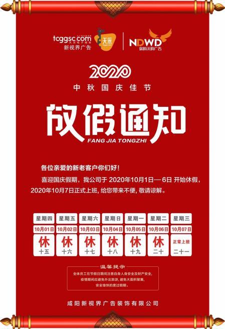 """国庆、中秋,公司放假通知:""""你的沃的广告""""祝大家节日快乐!"""