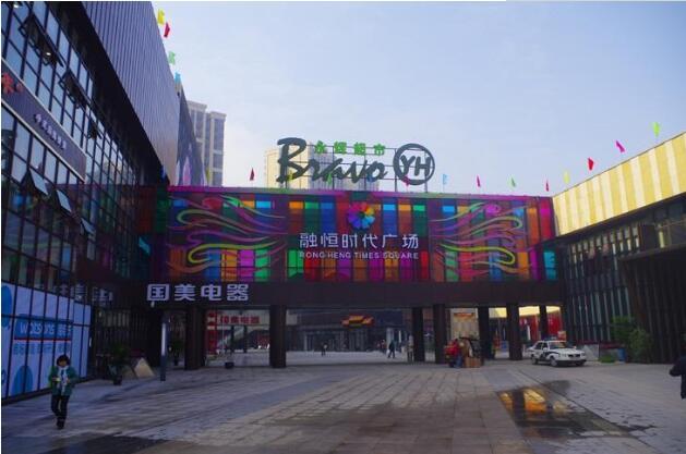 永辉时代广场
