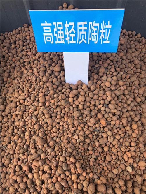 高强轻质陶粒