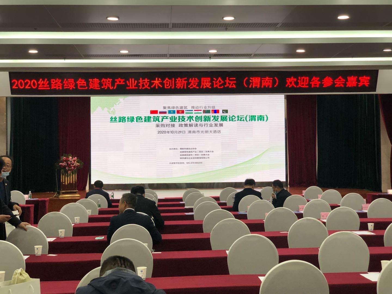 2020丝路绿色建筑产业技术创新发展论坛