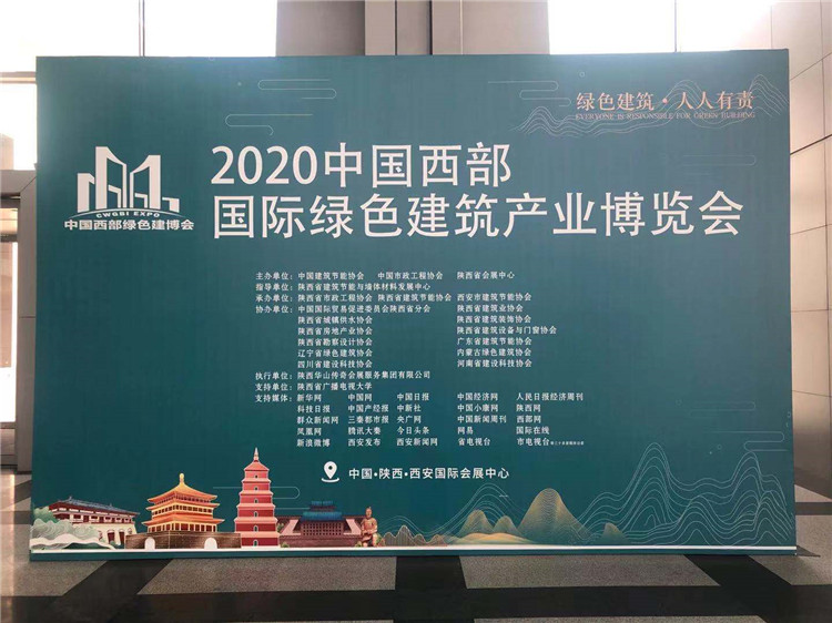 2020中国西部国际绿色建筑产业博览会