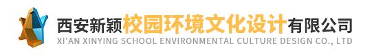 西安新颖环境文化设计有限公司