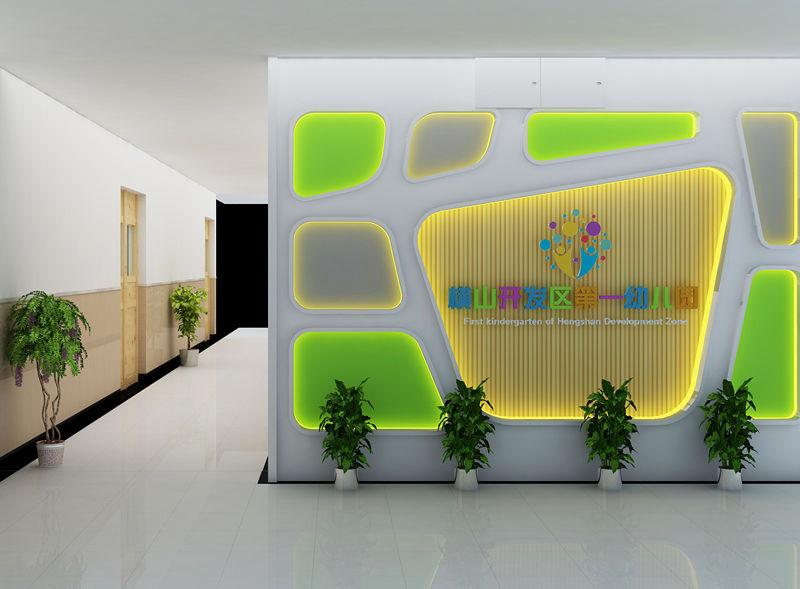 横山开发区第 一幼儿园
