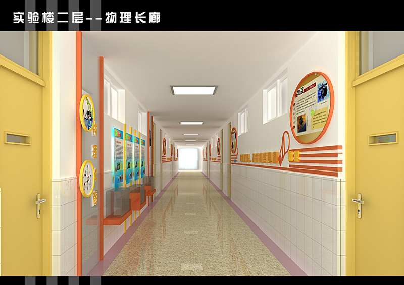 校园走廊文化墙设计
