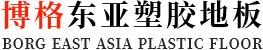 陕西博格东亚塑胶地板有限公司