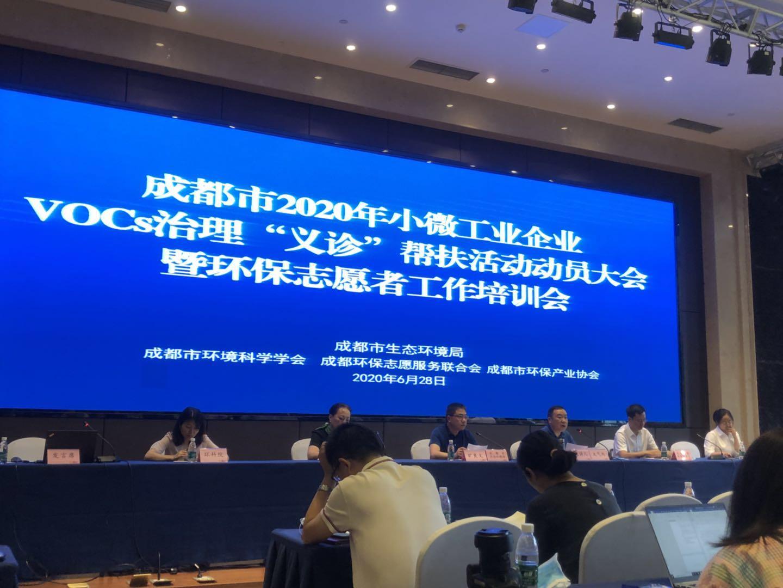 """成都市2020小微工业企业VOCs治理""""义诊""""帮扶活动"""