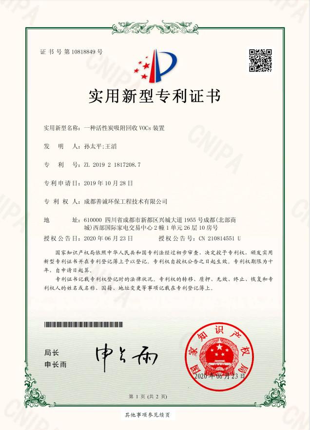 实用新型专项证书: —种活性炭吸附回收VOCs装置